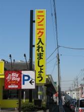 看板の写真