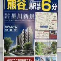 熊谷市 新築分譲マンション